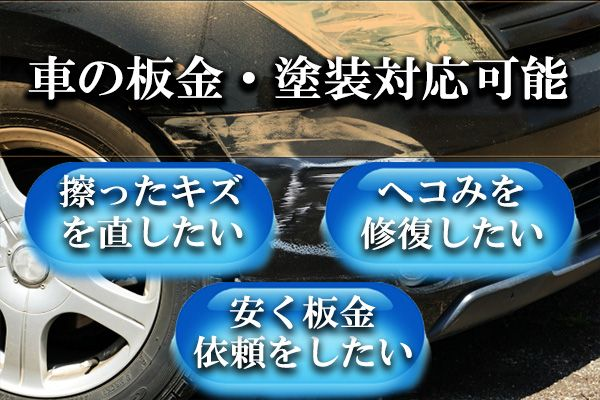 車の鈑金・塗装対応可能 栃木県小山市