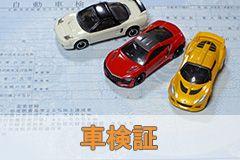 車検証の使用目的