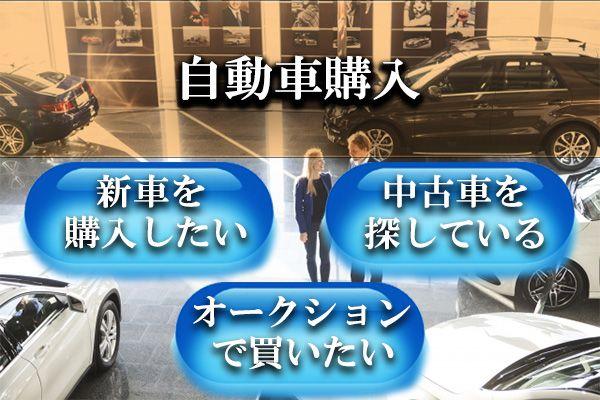 自動車の新車や中古車を販売