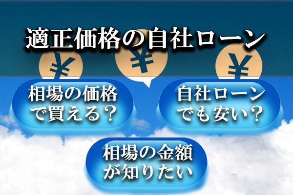 自社ローンの頭金保証人について 栃木県小山市