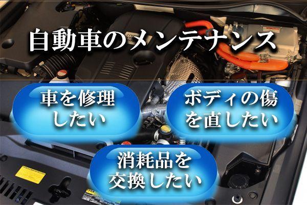 自動車のメンテナンス 栃木県小山市