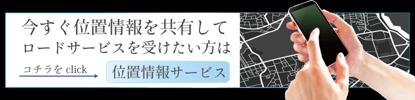 GPS位置情報共有サービス