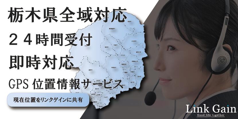 栃木県全域対応のロードサービス