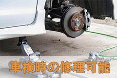 車検時に修理や部品交換が出来る