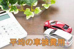 車検の目安費用