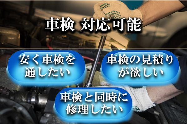 栃木県小山市の車検対応可能