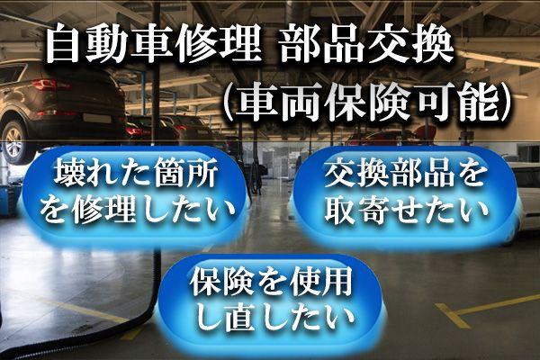 栃木県小山市の自動車修理(車両保険可能) 部品交換