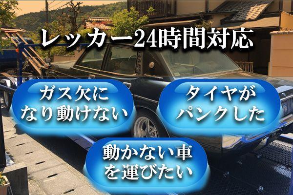 レッカー24時間対応 栃木県小山市