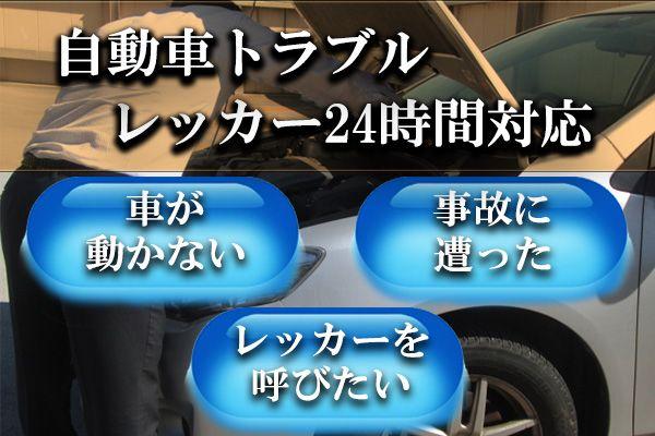 自動車トラブル レッカー24時間対応
